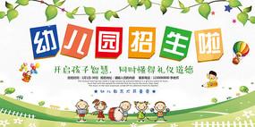 小清新幼儿园招生海报