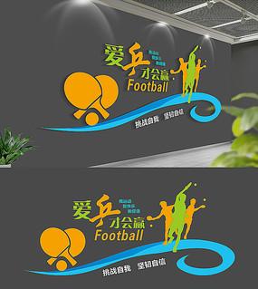 校园乒乓球文化墙设计