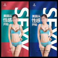 性感内衣文胸促销活动海报