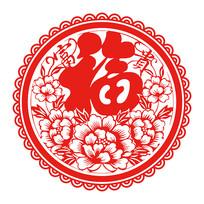 新年传统福字剪纸花开富贵