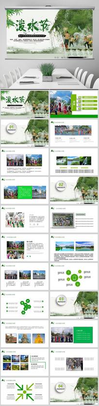 西双版纳傣族泼水节宣传ppt