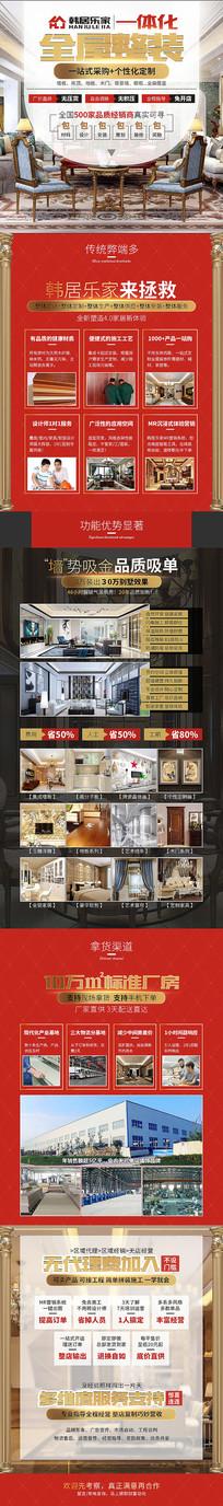 一体化全屋整装招商广告页设计