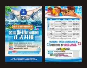 游泳招生宣传单