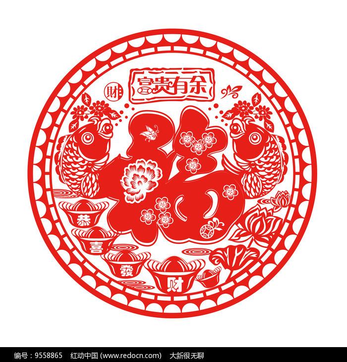 中国传统福字窗花剪纸图案