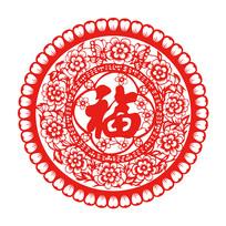 中国传统福字剪纸新春窗花剪纸