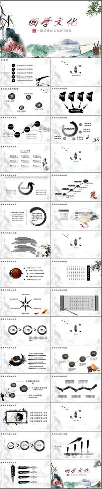 中国风传统国学经典文化PPT