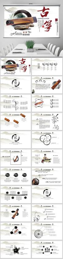中国风古筝文化教学课件PPT
