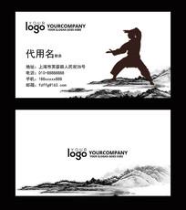 中国风武术教育名片