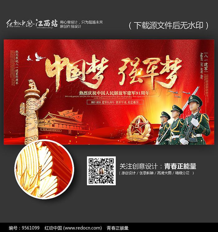 中国梦强军梦八一建军节海报图片