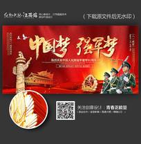 中国梦强军梦八一建军节海报