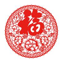 中国新年福字剪纸春节窗花
