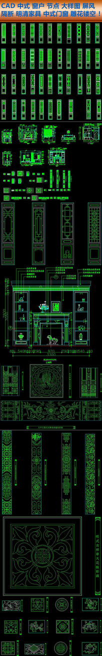 CAD中式隔断窗户屏风图库 dwg