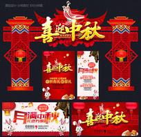 八月十五中秋佳节物料广告
