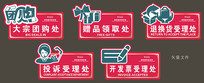超市服务区牌卡模板设计