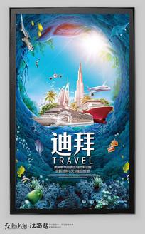 创意迪拜旅游海报设计