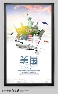 创意美国旅游海报设计