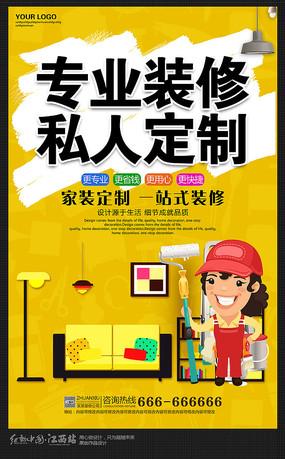 创意室内装修装修季海报