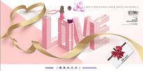 创意时尚七夕情人节促销海报
