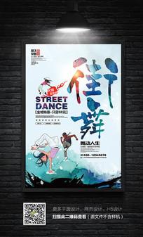 创意水彩街舞海报设计