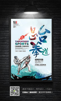 创意水彩跆拳道海报设计