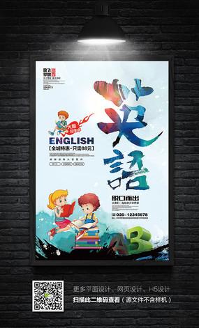 创意水彩英语培训海报