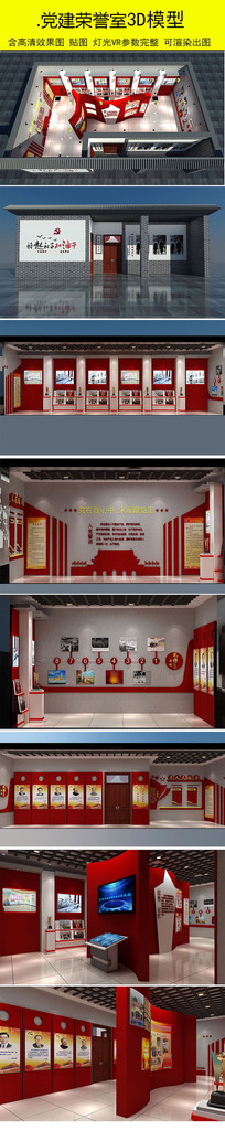 党建活动室设计模型