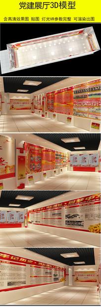 党建荣誉室展厅设计模型