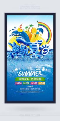 缤纷夏日时尚活动促销海报