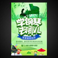 钢琴暑假班培训招生海报