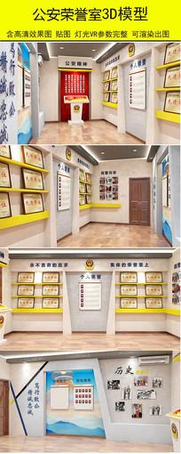 公安荣誉室设计3D模型