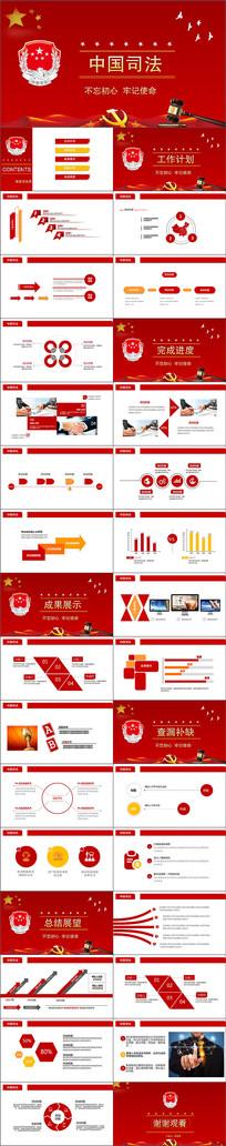 红色大气中国司法ppt模板