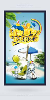 精品冰爽夏季活动促销海报