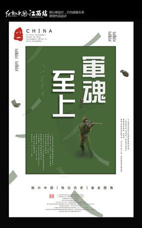军魂至上海报设计