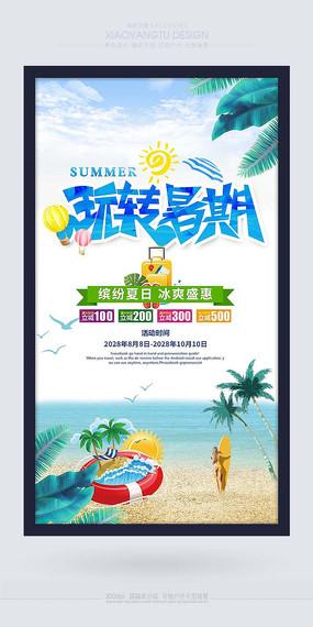 卡通时尚玩转暑期夏季海报
