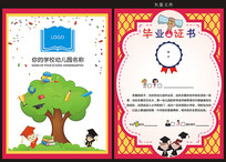 卡通幼儿园毕业证书模板