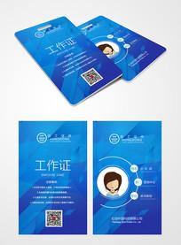蓝色工作证设计
