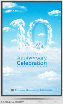 蓝天云朵创意10周年宣传海报