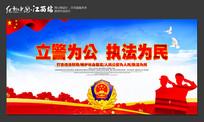 立警为公执法为民警队宣传展板