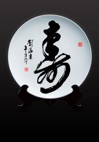 刘海粟书法寿字盘子