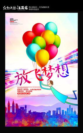 励志放飞梦想宣传海报