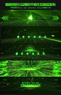 绿色生态新品发布AE模板
