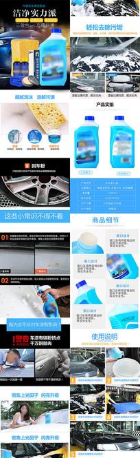 汽车清洁用品套装详情页