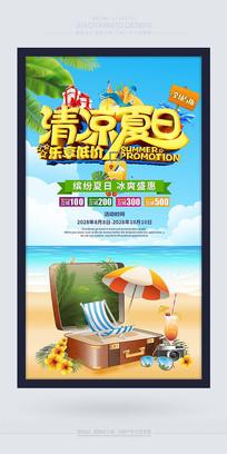 清凉一夏时尚夏季活动海报