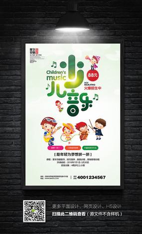 少儿音乐班招生海报设计