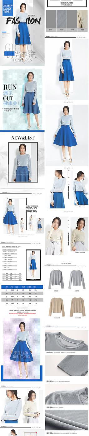 时尚潮流女装详情页