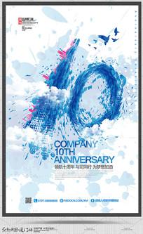 水彩创意10周年宣传海报设计