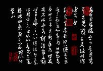 王羲之书法长风帖图