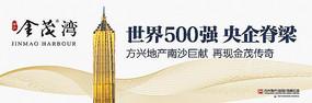 五百强地产户外广告设计