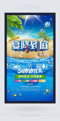 夏降到底夏季活动海报素材
