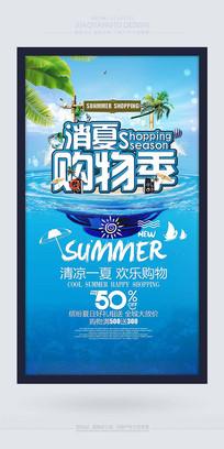 夏季购物季时尚活动促销海报